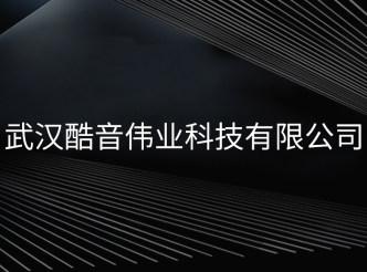 武漢酷音偉業科技有限公司